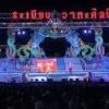 เต้ยระเบียบวาทะศิลป์ เปิดวง 2560 - 2561