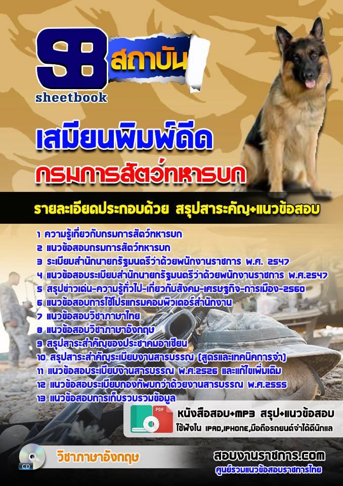 #สรุป# แนวข้อสอบเสมียนพิมพ์ดีด กรมการสัตว์ทหารบก