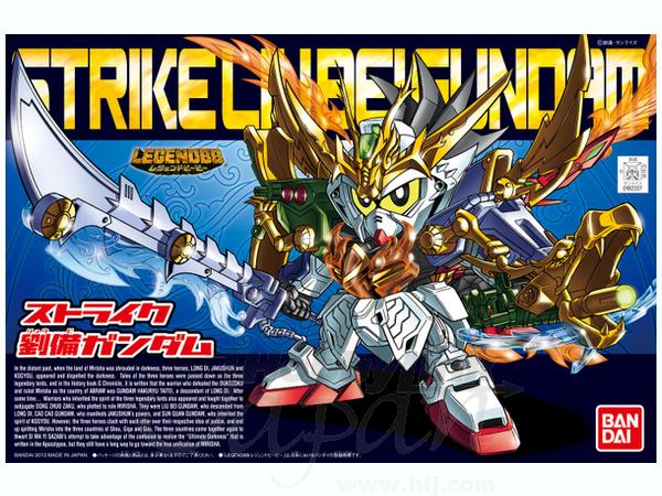 Legend Strike Ryubi Gundam (SD)