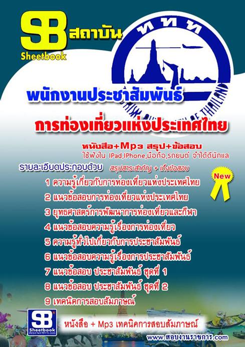 ((ดาวน์โหลด)) สรุปแนวข้อสอบพนักงานประชาสัมพันธ์ (ททท.)การท่องเที่ยวแห่งประเทศไทย