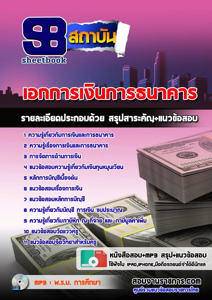 #[[ PDF ]] ข้อสอบเอกการเงินการธนาคาร ครูผู้ช่วย สังกัด สพฐ.