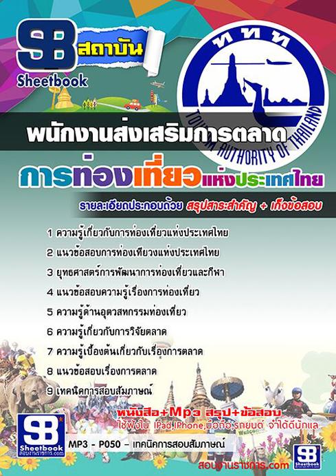 #เก็ง+แนวข้อสอบพนักงานส่งเสริมการตลาด (ททท.)การท่องเที่ยวแห่งประเทศไทย