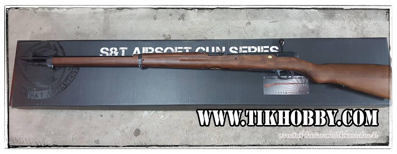 ปืนอัดลมเบาแบบชักยิงทีล่ะนัด รุ่น E38 หรือ T38 เหล็กจริง ไม้แท้ จาก S&T