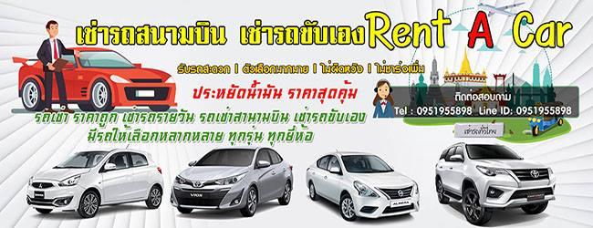 บริษัทรถเช่า เช่ารถขับเอง รถตู้นำเที่ยว รถเช่าสนามบิน