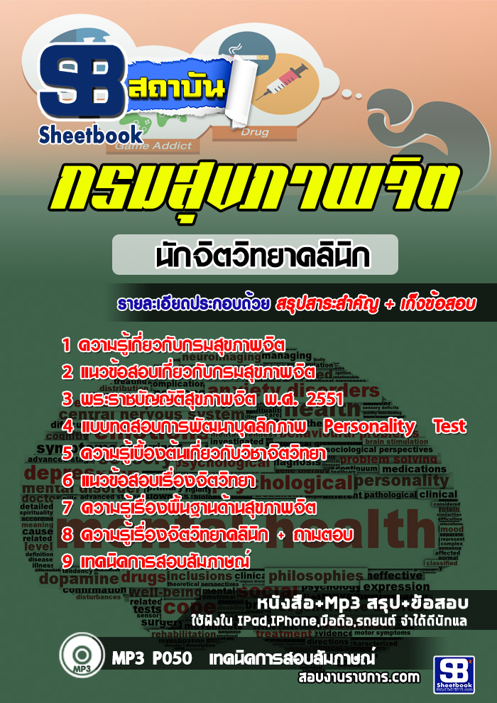 #[[E-book]] แนวข้อสอบนักจิตวิทยาคลินิก กรมสุขภาพจิต