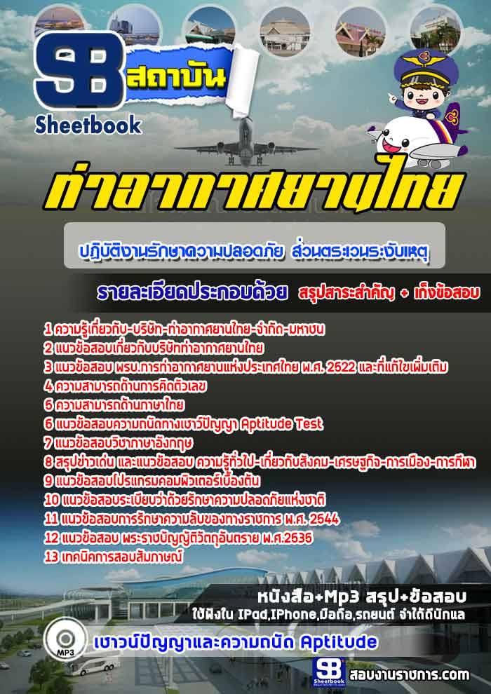 #คู่มือ+แนวข้อสอบปฎิบัติงานรักษาความปลอดภัย ส่วนตระเวนระงับเหตุ บริษัทท่าอากาศยานไทย จำกัดมหาชน AOT