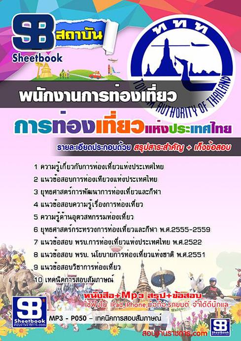 #เก็ง+แนวข้อสอบพนักงานการท่องเที่ยว (ททท.)การท่องเที่ยวแห่งประเทศไทย