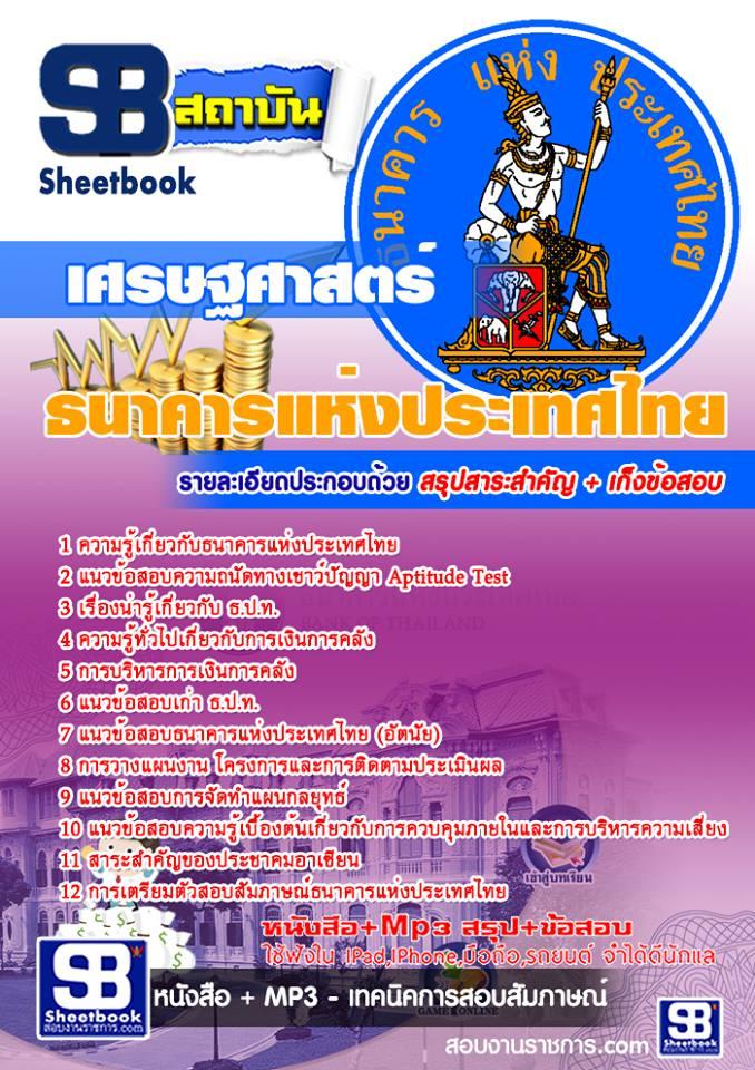 ((File)) สรุปแนวข้อสอบ กลุ่มงานเศรษฐศาสตร์ ธปท. ธนาคารแห่งประเทศไทย