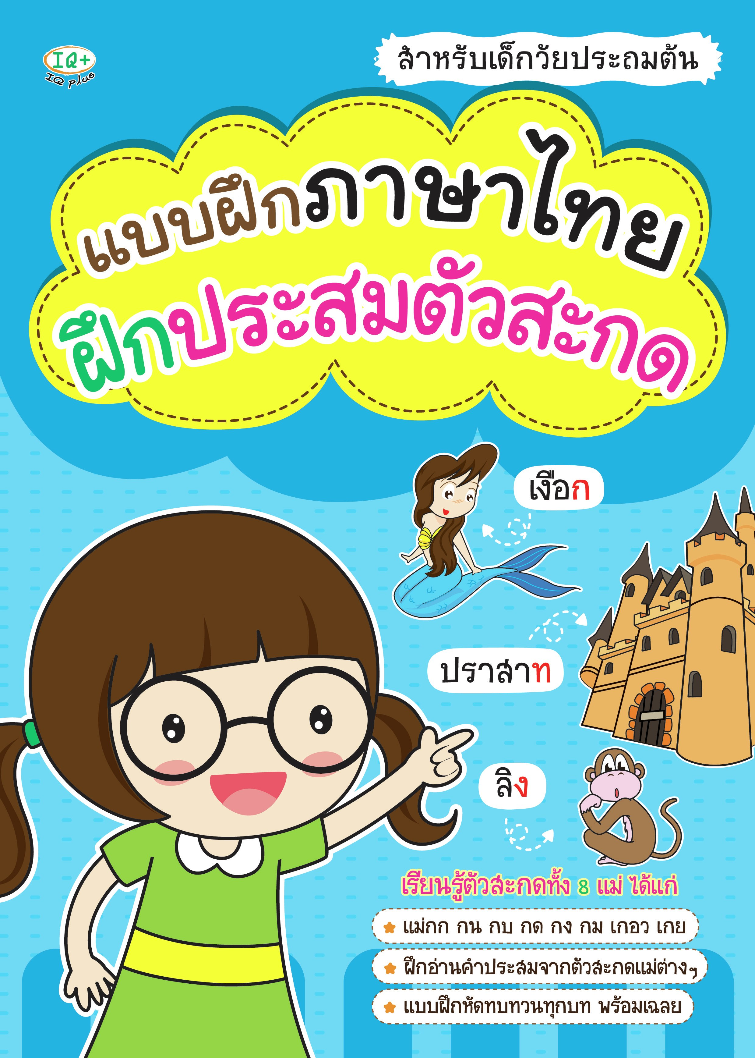 แบบฝึกภาษาไทย ฝึกประสมตัวสะกด