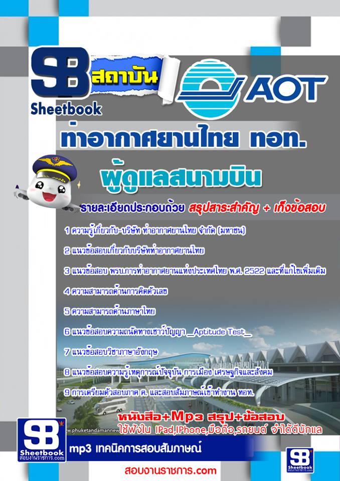 #[[รวม]] แนวข้อสอบผู้ดูแลสนามบิน ท่าอากาศยานไทย AOT