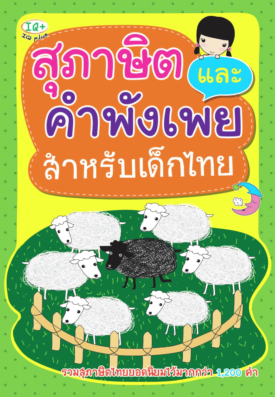 สุภาษิต คำพังเพย สำหรับเด็กไทย