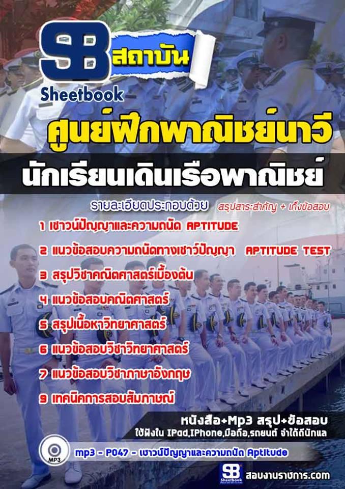 +สรุป+แนวข้อสอบนักเรียนเดินเรือพาณิชย์ ศูนย์ฝึกพาณิชย์นาวี