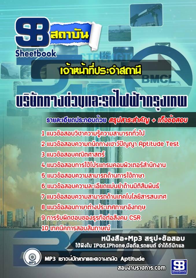 #แนวข้อสอบ# เจ้าหน้าที่ประจำสถานี บริษัททางด่วนและรถไฟฟ้ากรุงเทพ BEM