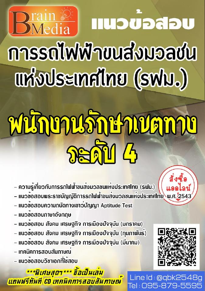 แนวข้อสอบ พนักงานรักษาเขตทางระดับ4 การรถไฟฟ้าขนส่งมวลชนแห่งประเทศไทย(รฟม.) พร้อมเฉลย