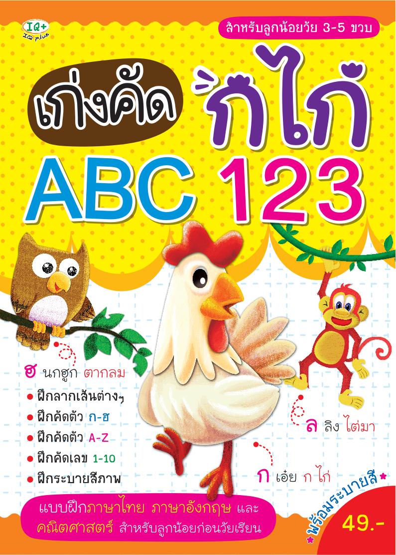 เก่งคัด กไก่ ABC 123