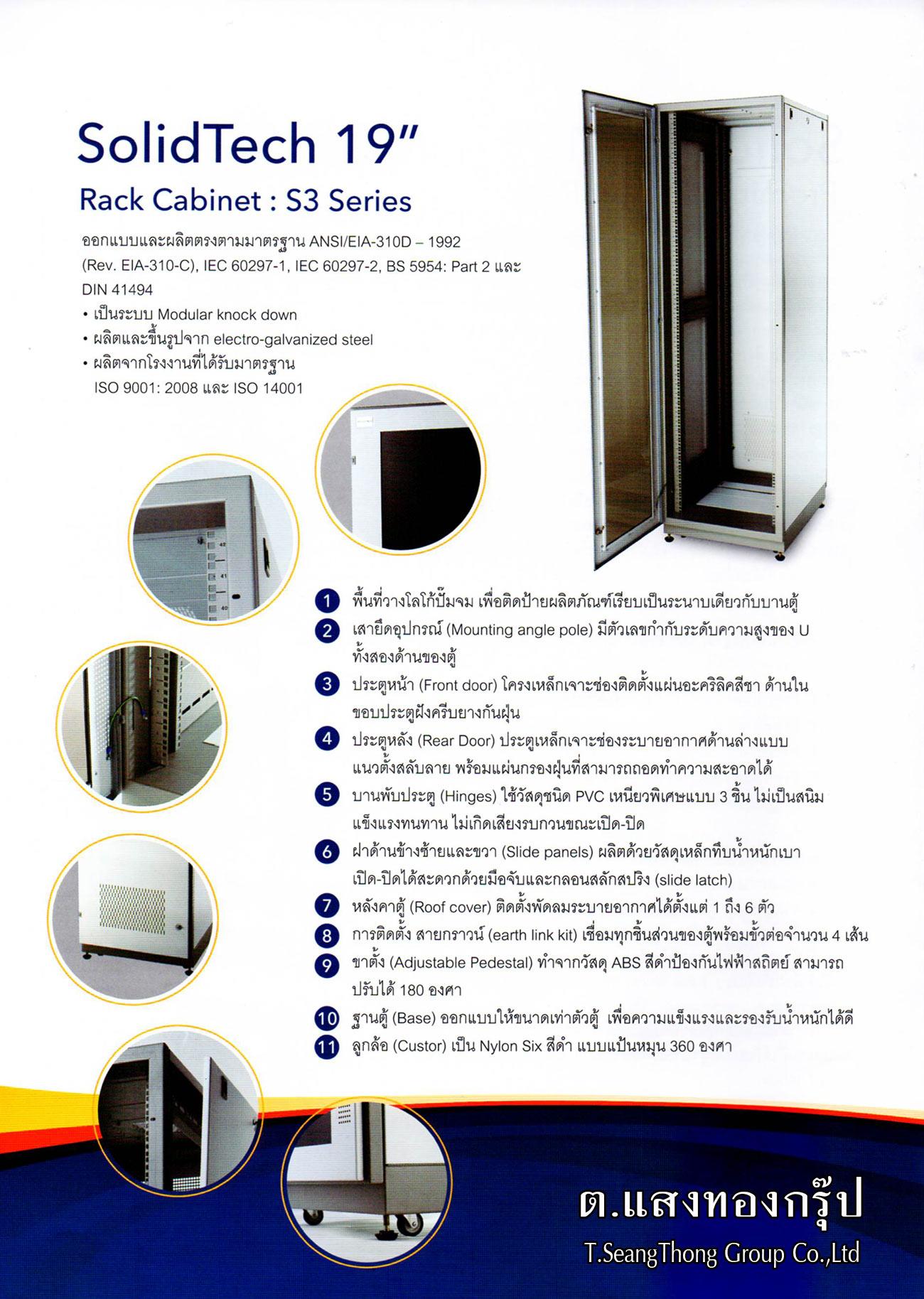Rack 19inch Series3 Premuim Export Rack Cabinet ตู้แร็ครุ่นทั่วไป