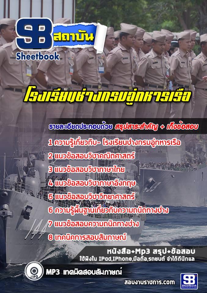 +[[เก็ง]]+ สรุปแนวข้อสอบโรงเรียนช่าง กรมอู่ทหารเรือ