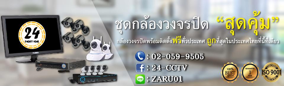 24CCTV