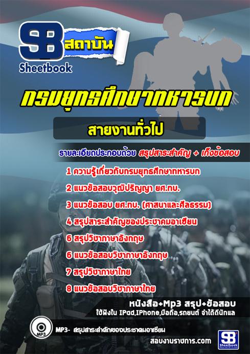 #[[สรุป]] แนวข้อสอบ สายงานทั่วไป (ยศ.ทบ.)กรมยุทธศึกษาทหารบก ปี2561