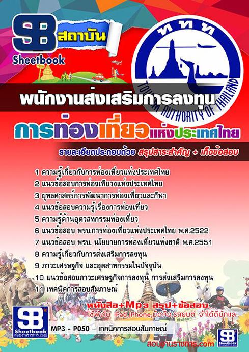#เก็ง+แนวข้อสอบพนักงานส่งเสริมการลงทุน (ททท.)การท่องเที่ยวแห่งประเทศไทย