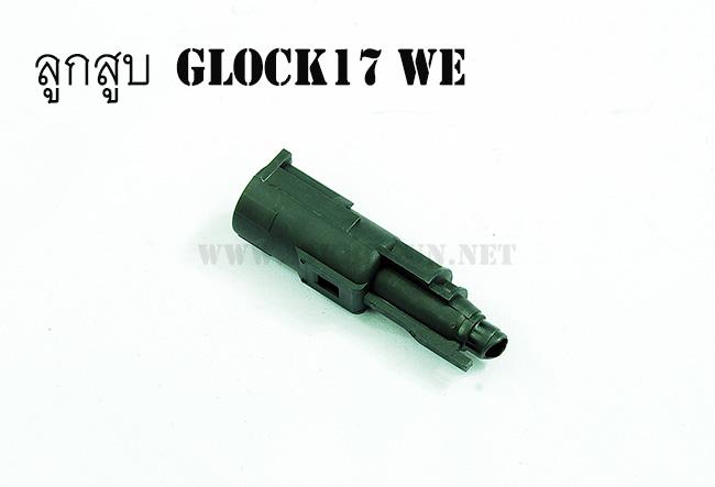 กระบอกสูบ (GBB)Glock17 จาก WE