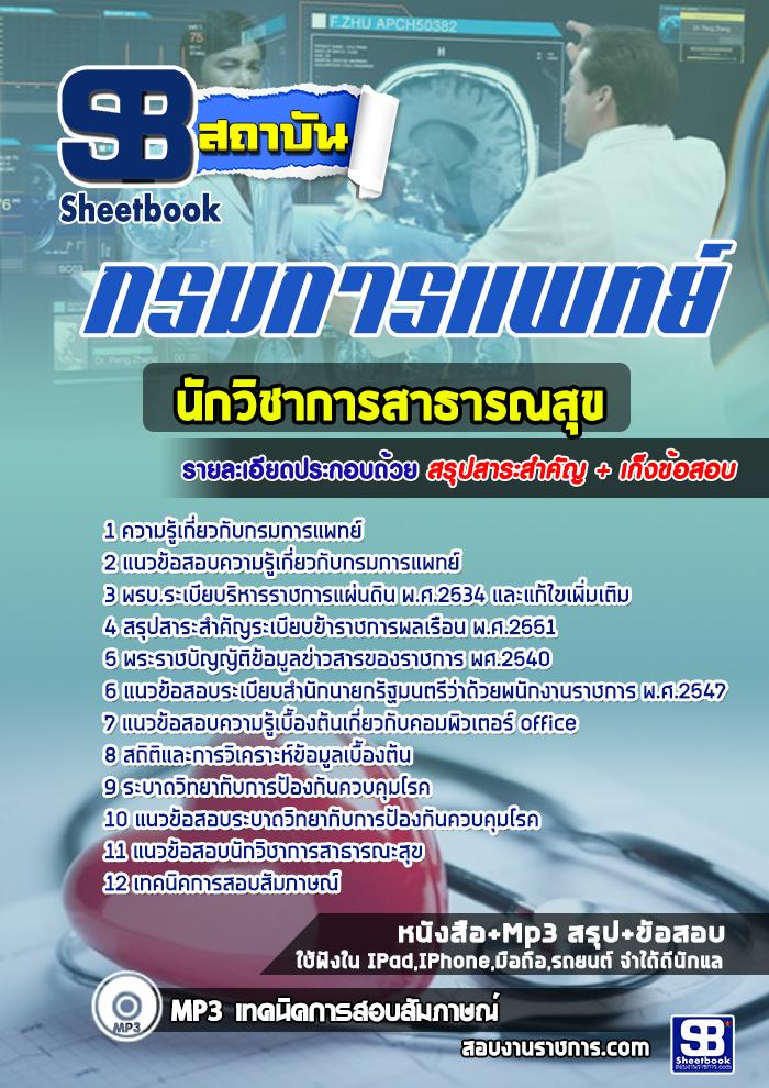 +สรุป+แนวข้อสอบนักวิชาการสาธารณสุข กรมการแพทย์ กระทรวงสาธารณสุข