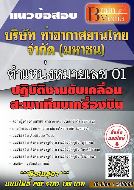 โหลดแนวข้อสอบ ตำแหน่งหมายเลข 01 ปฏิบัติงานขับเคลื่อนสะพาเทียบเครื่องบิน บริษัท ท่าอากาศยานไทย จำกัด (มหาชน)