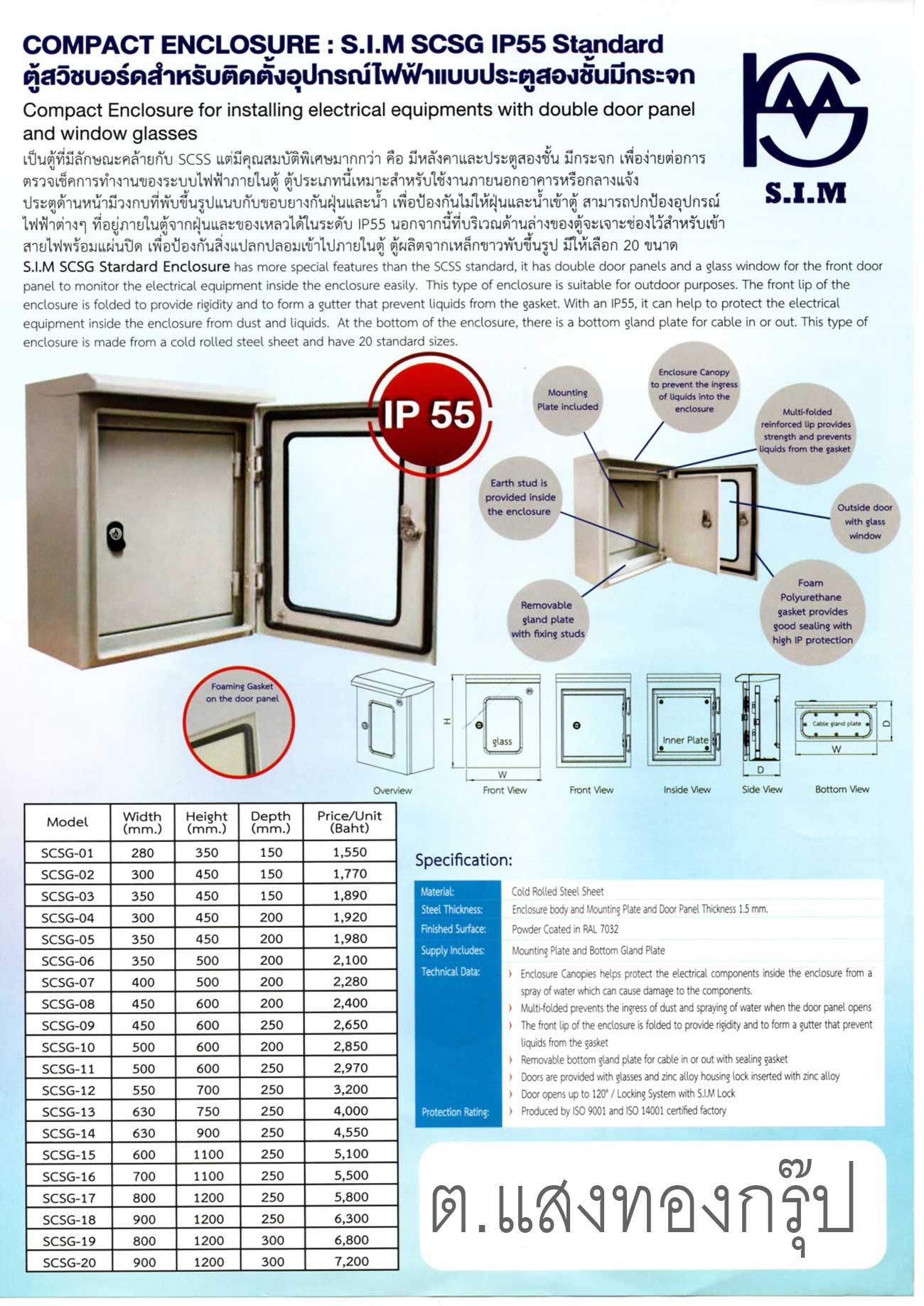 ตู้เหล็กกันฝนติดผนังรุ่น SCSG มาตรฐาน IP55