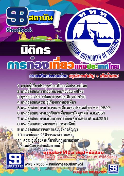#สรุปแนวข้อสอบ นิติกร (ททท.)การท่องเที่ยวแห่งประเทศไทย