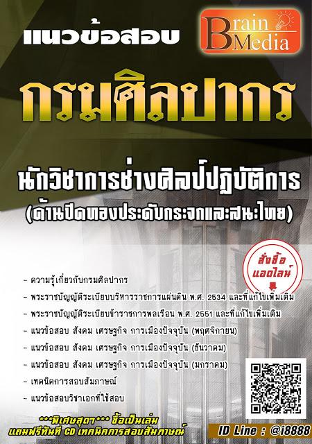 โหลดแนวข้อสอบ นักวิชาการช่างศิลป์ปฏิบัติการ (ด้านปิดทองประดับกระจกและสนะไทย) กรมศิลปากร