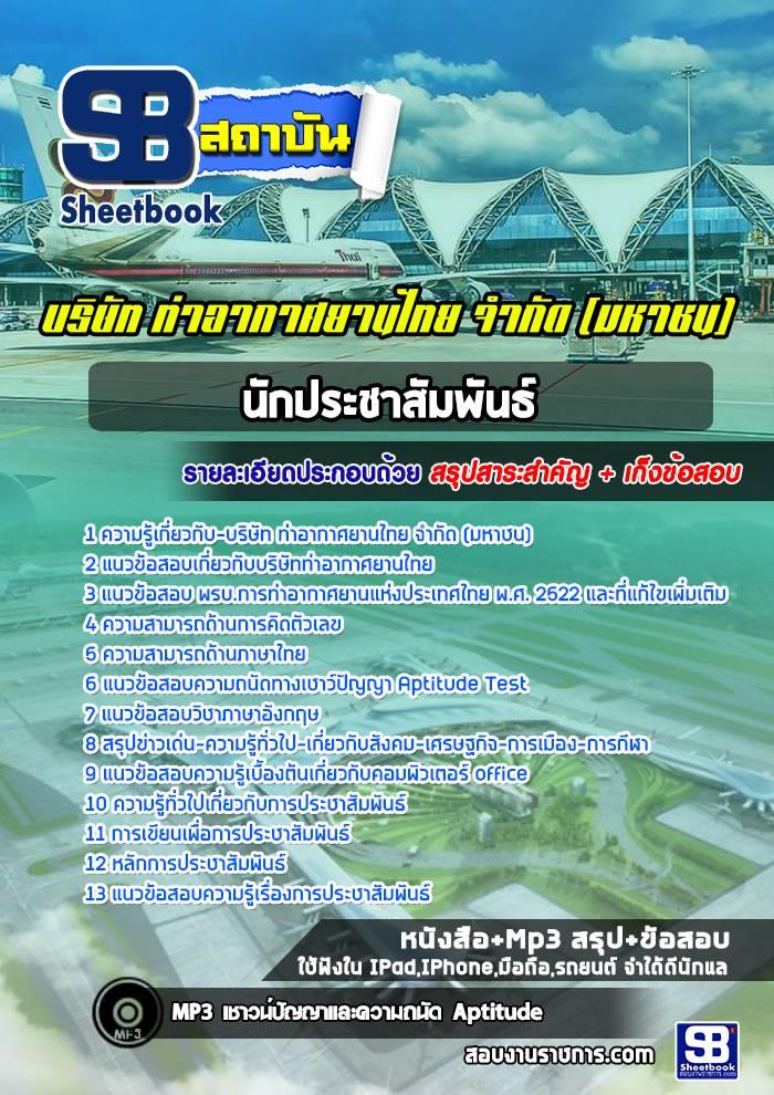 #สรุป แนวข้อสอบนักประชาสัมพันธ์ บริษัทท่าอากาศยานไทย จำกัดมหาชน