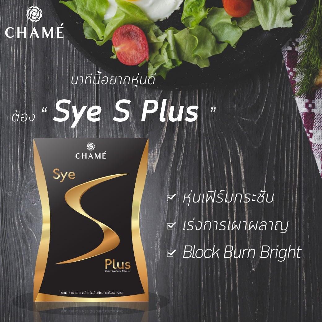 �ล�าร���หารู��า�สำหรั� Sye S Plus