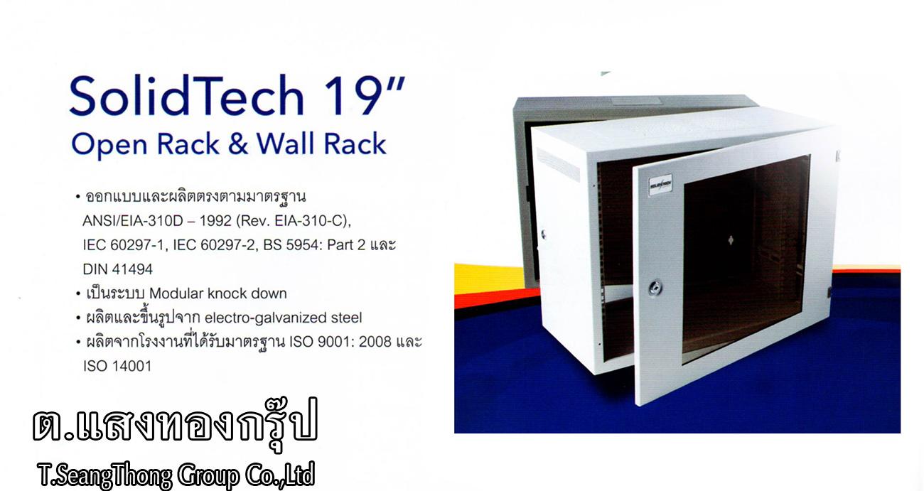 Wall Rack 19inch