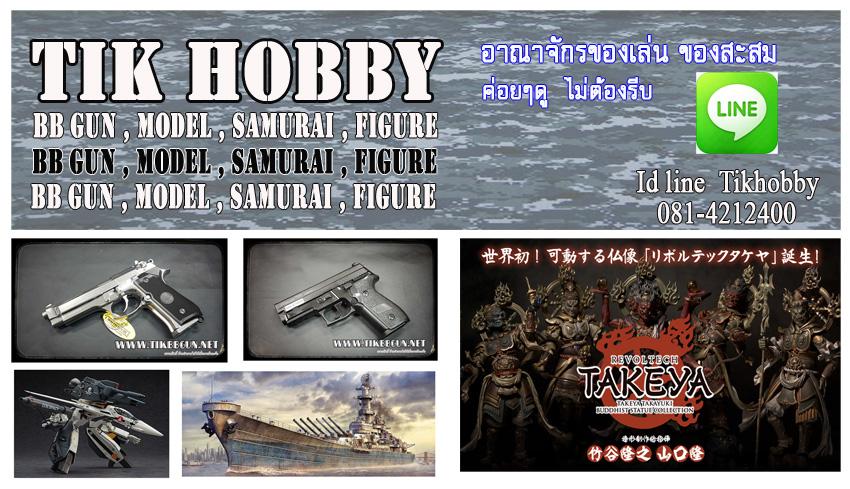 Tikhobby