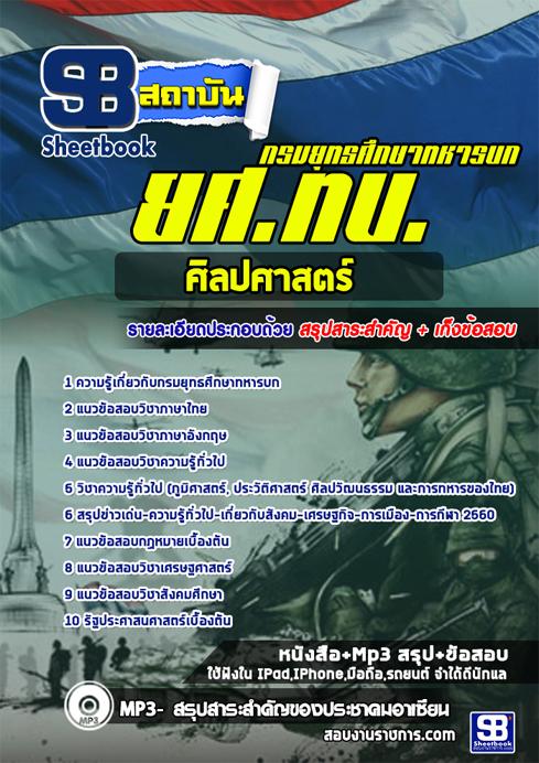 #[[สรุป]] แนวข้อสอบศิลปศาสตร์ ยศ.ทบ.กรมยุทธศึกษาทหารบก