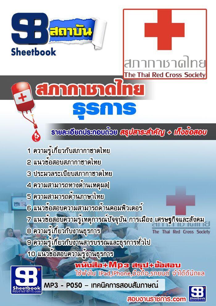 #สรุป+แนวข้อสอบธุรการ สภากาชาดไทย