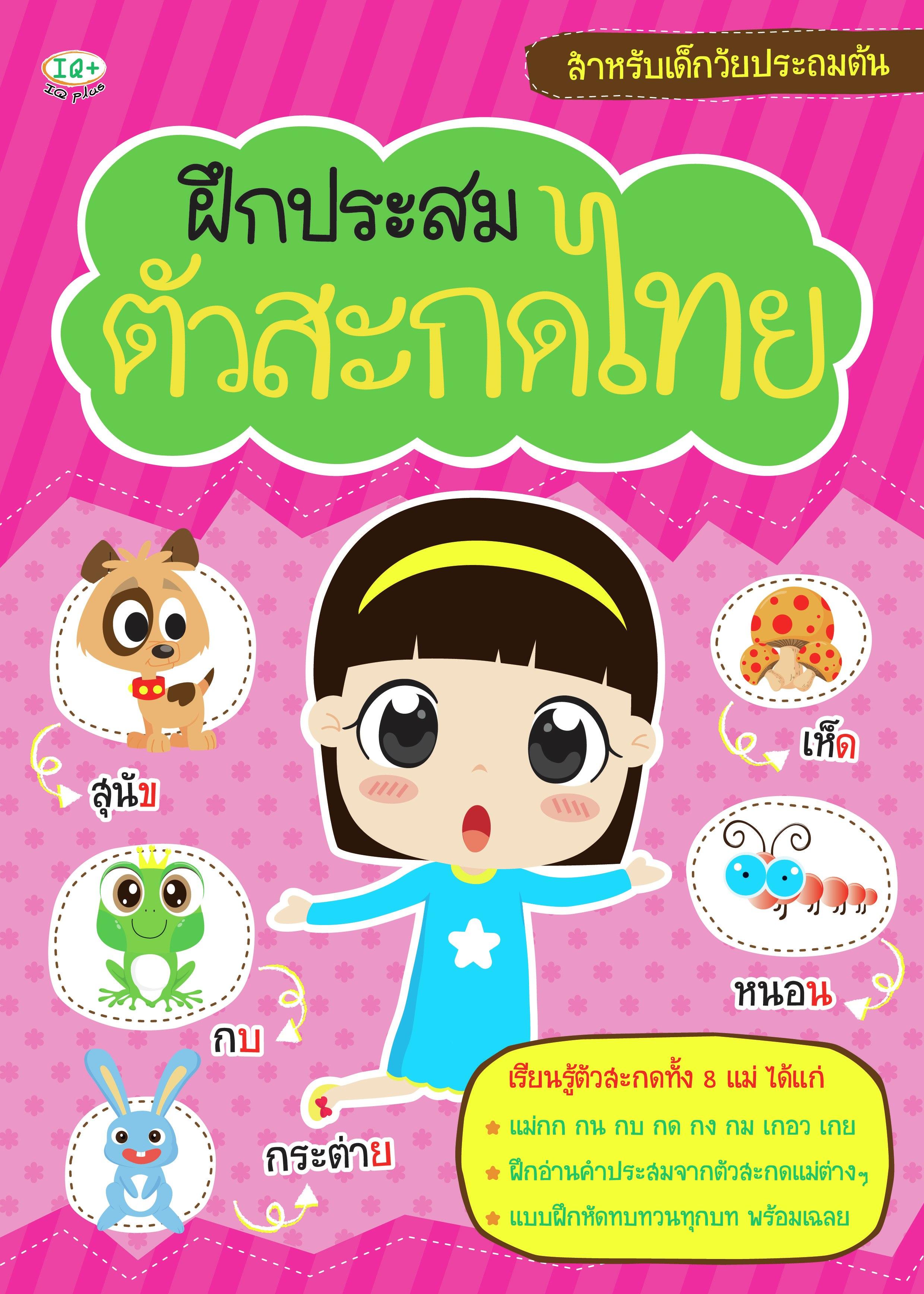 ฝึกประสมตัวสะกดไทย