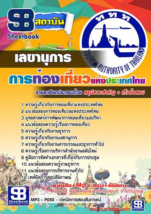 #สรุปแนวข้อสอบ เลขานุการ (ททท.)การท่องเที่ยวแห่งประเทศไทย