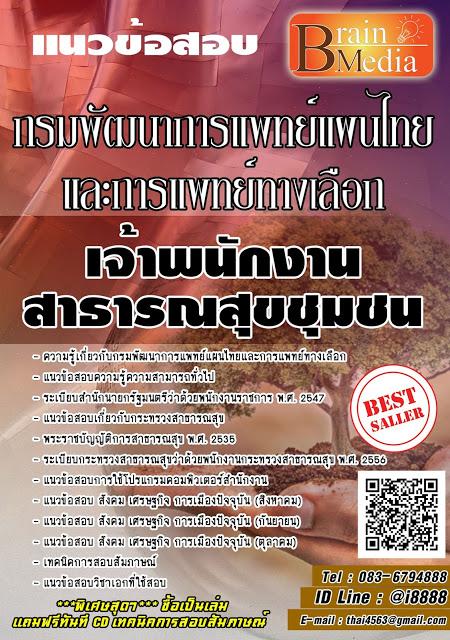 โหลดแนวข้อสอบ เจ้าพนักงานสาธารณสุขชุมชน กรมพัฒนาการแพทย์แผนไทยและการแพทย์ทางเลือก
