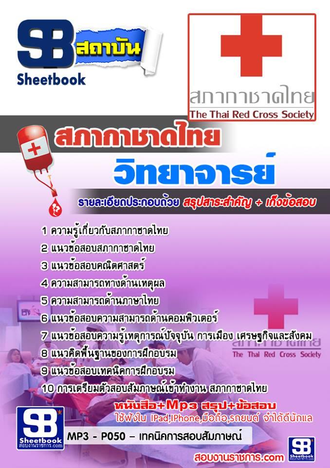 #สรุป+แนวข้อสอบวิทยาจารย์ สภากาชาดไทย