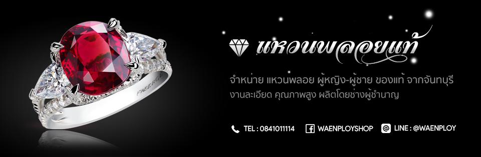 แหวนพลอยแท้.com