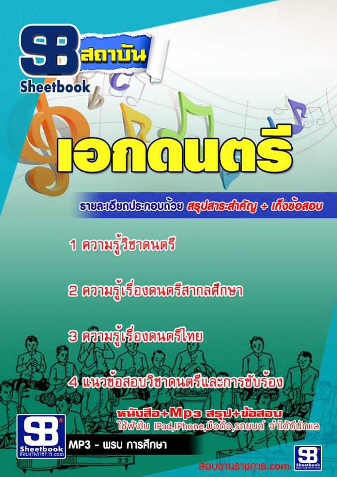 #[[ PDF ]] ข้อสอบเอกดนตรี ครูผู้ช่วย สังกัด สพฐ.