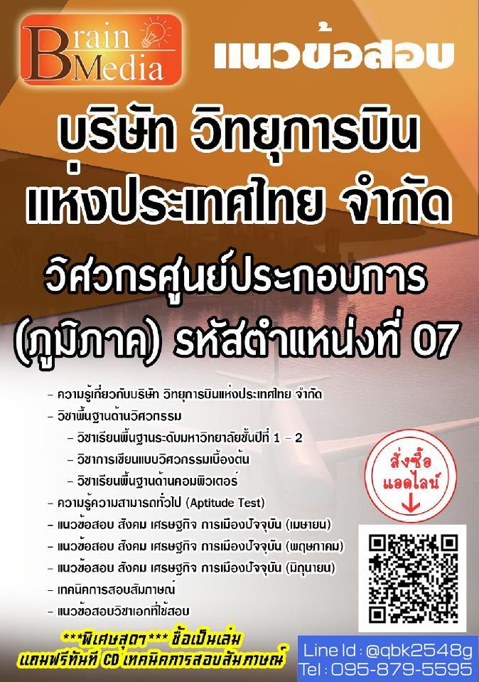 แนวข้อสอบ วิศวกรศูนย์ประกอบการ(ภูมิภาค)รหัสตำแหน่งที่07 บริษัทวิทยุการบินเเห่งประเทศไทยจำกัด พร้อมเฉลย