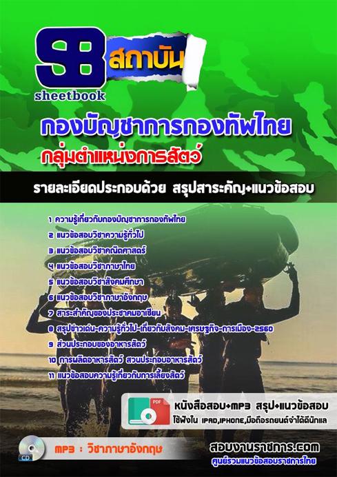 **[สรุป] แนวข้อสอบกลุ่มตำแหน่งการสัตว์ กองบัญชาการกองทัพไทย