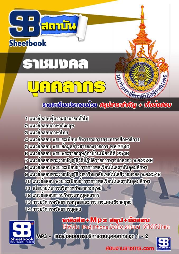 # E-book # แนวข้อสอบบุคคลากร มหาวิทยาลัยราชมงคล