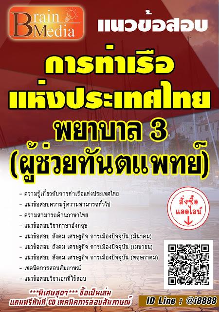 โหลดแนวข้อสอบ พยาบาล 3 (ผู้ช่วยทันตแพทย์) การท่าเรือแห่งประเทศไทย