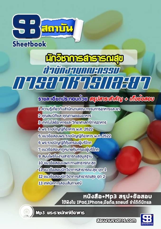 #(( Load )) สรุปแนวข้อสอบนักวิชาการสาธารณสุข (อ.ย.) สำนักงานคณะกรรมการอาหารและยา