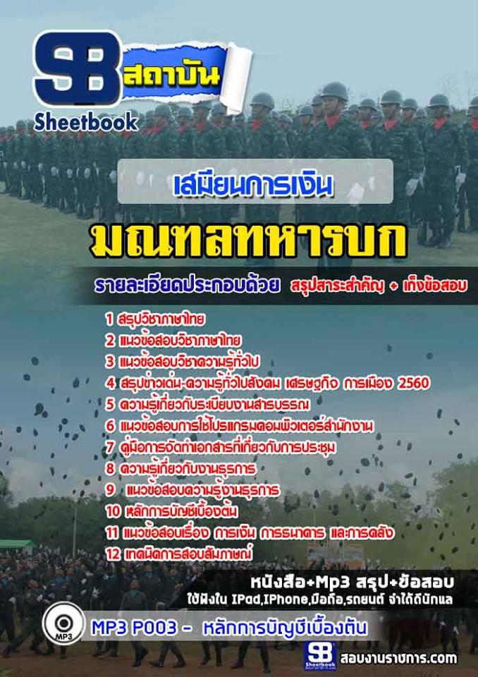 #((PDF)) แนวข้อสอบเสมียนการเงิน มณฑลทหารบก 1-29