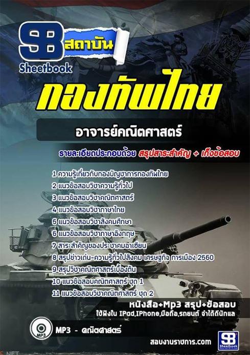 **[สรุป] แนวข้อสอบกลุ่มตำแหน่งอาจารย์คณิตศาสตร์ กองบัญชาการกองทัพไทย