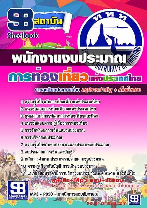 #เก็ง+แนวข้อสอบ พนักงานงบประมาณ (ททท.)การท่องเที่ยวแห่งประเทศไทย